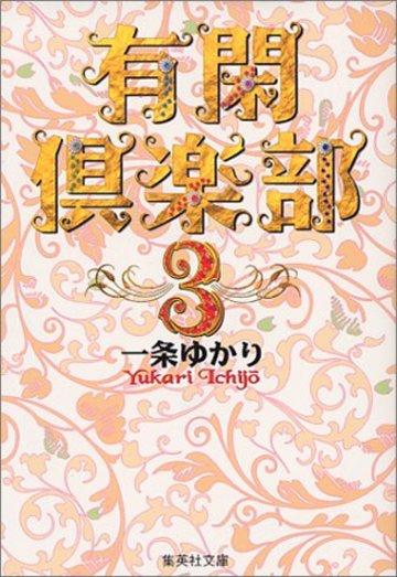 有閑倶楽部 3 (集英社文庫(コミック版))