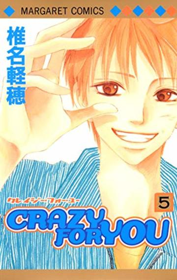 CRAZY FOR YOU 5 (マーガレットコミックス)