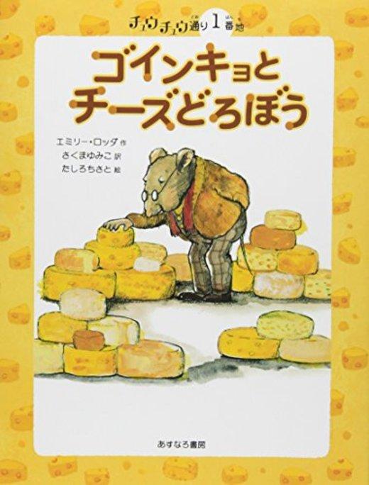ゴインキョとチーズどろぼう―チュウチュウ通り1番地 (チュウチュウ通りのゆかいななかまたち)