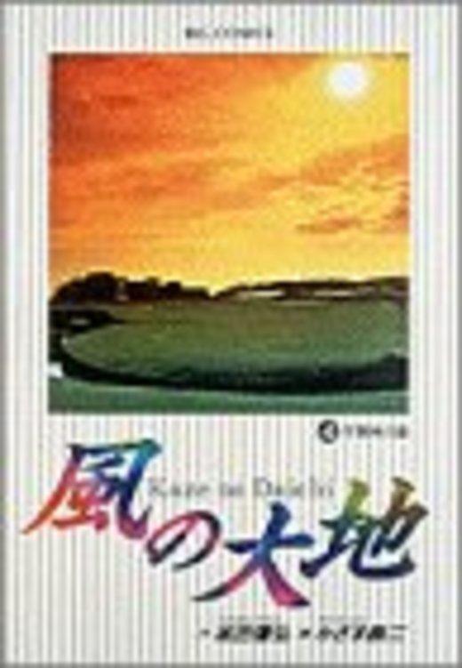 風の大地: 宇賀神の雲 (4) (ビッグコミックス)