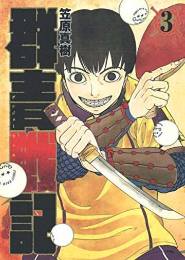 群青戦記 グンジョーセンキ 3 (ヤングジャンプコミックス)