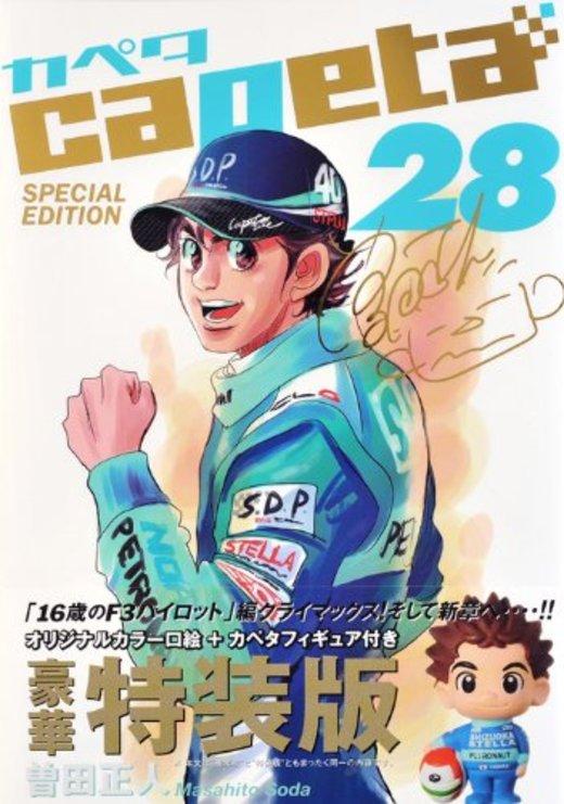 capeta(28)特装版 (プレミアムKC)