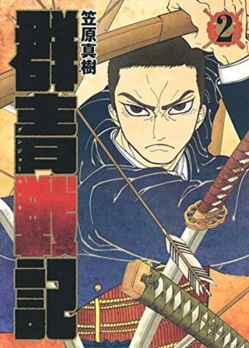 群青戦記 グンジョーセンキ 2 (ヤングジャンプコミックス)