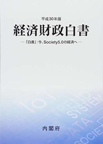 経済財政白書〈平成30年版〉「白書」:今、Society5.0の経済へ