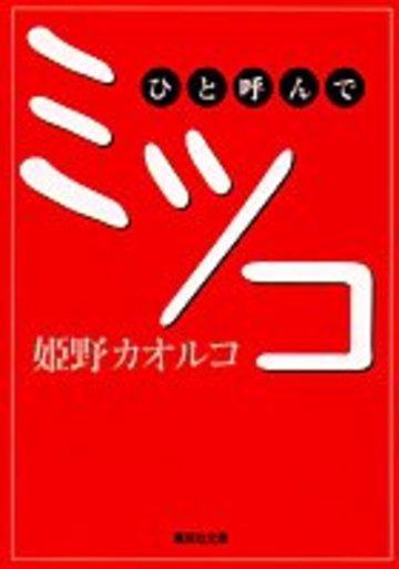 ひと呼んでミツコ (集英社文庫)