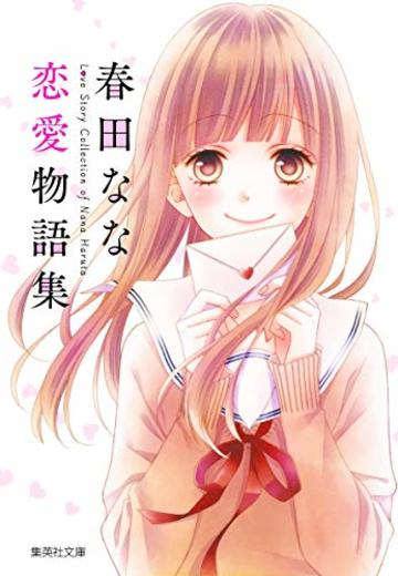 春田なな 恋愛物語集 (集英社文庫(コミック版))