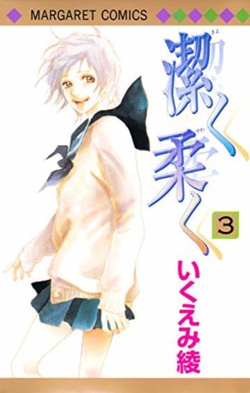 潔く柔く 3 (マーガレットコミックス)