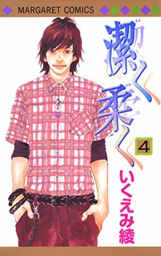 潔く柔く 4 (マーガレットコミックス)