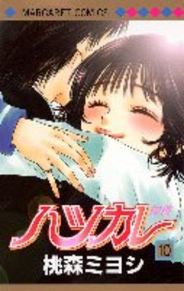 ハツカレ 10 (マーガレットコミックス)