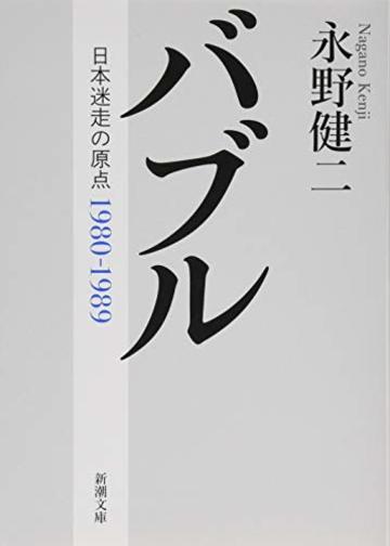 バブル :日本迷走の原点 (新潮文庫)