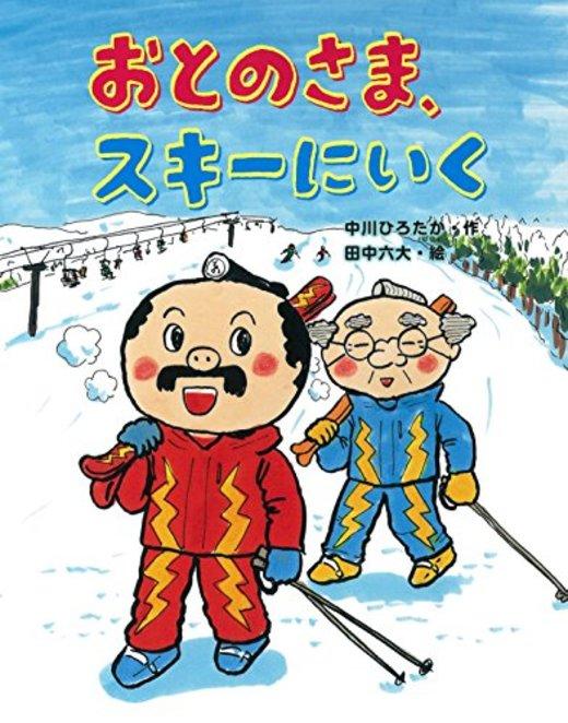 おとのさま、スキーにいく (おはなしみーつけた!  シリーズ)