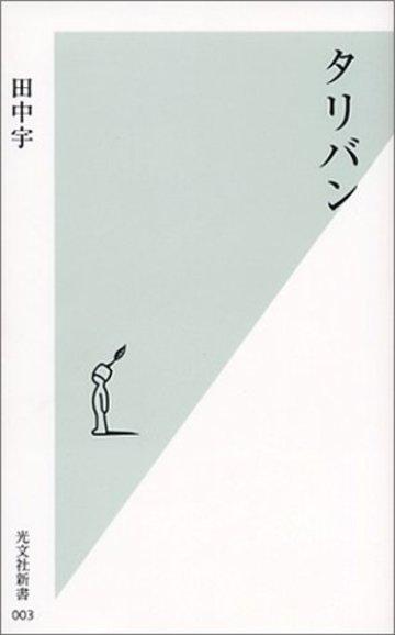 タリバン (光文社新書 (003))