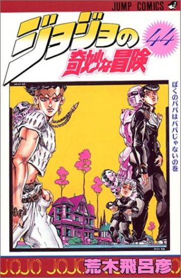 ジョジョの奇妙な冒険 44 (ジャンプコミックス)