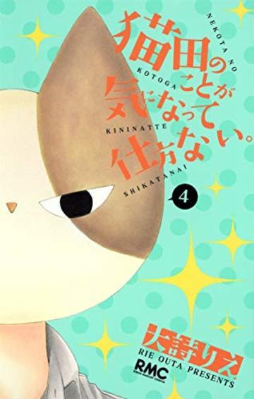 猫田のことが気になって仕方ない。 4 (りぼんマスコットコミックス)