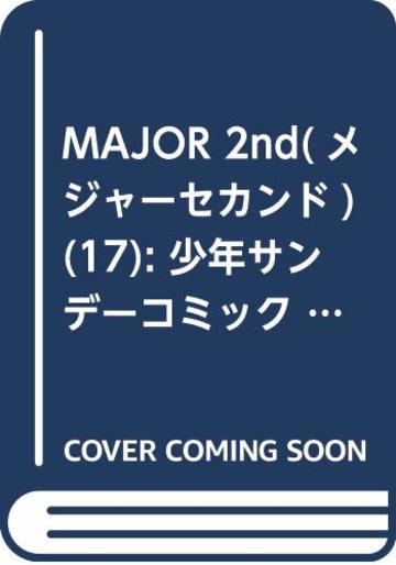 MAJOR 2nd(メジャーセカンド)(17): 少年サンデーコミックス