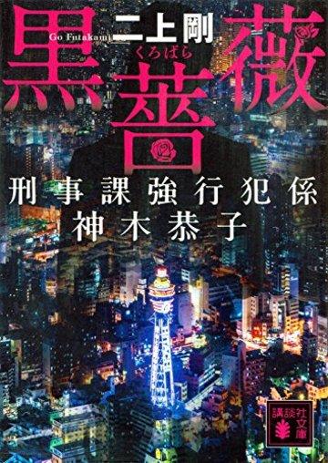 黒薔薇 刑事課強行犯係 神木恭子 (講談社文庫)
