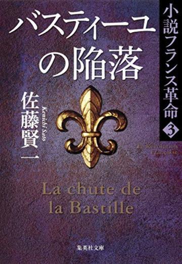 小説フランス革命 3 バスティーユの陥落 (集英社文庫)