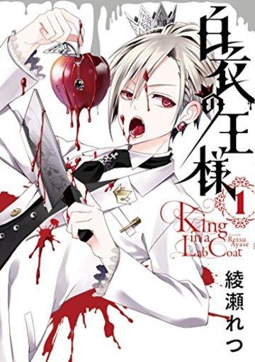 白衣の王様(1) (Gファンタジーコミックス)