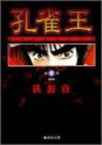 孔雀王 1 (集英社文庫(コミック版))