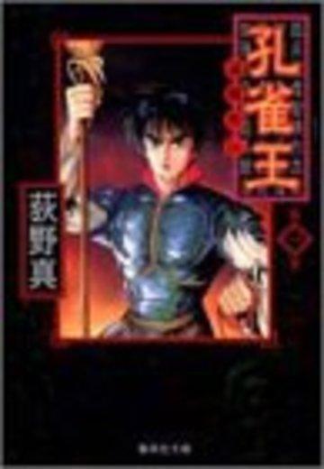 孔雀王―退魔聖伝― 1 (集英社文庫(コミック版))