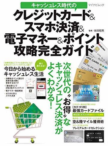 キャッシュレス時代のクレジットカード&スマホ決済&電子マネー&ポイント攻略完全ガイド (マイナビムック)