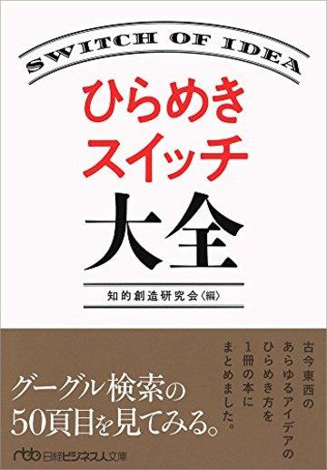 ひらめきスイッチ大全 (日経ビジネス人文庫)