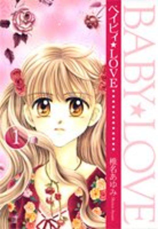 ベイビィ・LOVE 1 (集英社文庫(コミック版))