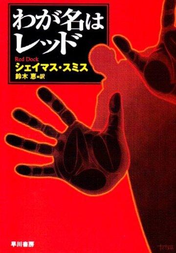 わが名はレッド (ハヤカワ・ミステリ文庫)