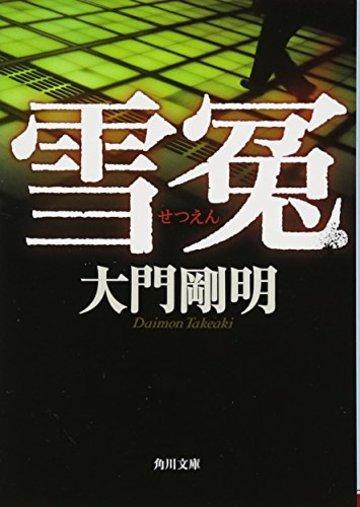 雪冤 (角川文庫)