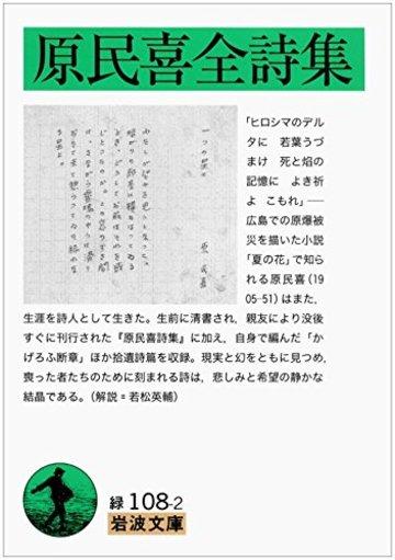 原民喜全詩集 (岩波文庫)