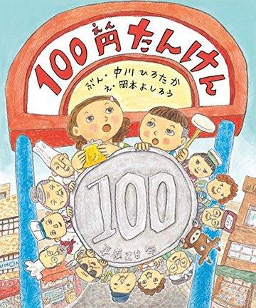 100円たんけん