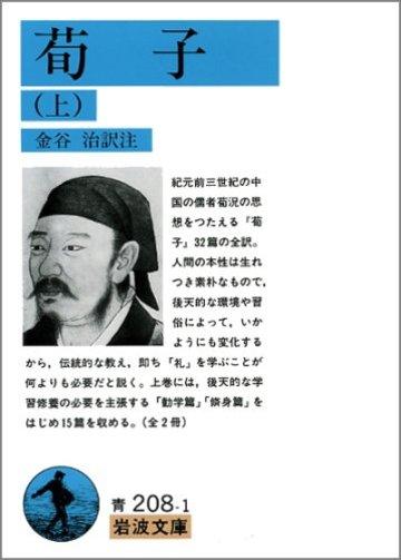 荀子 上 (岩波文庫 青 208-1)