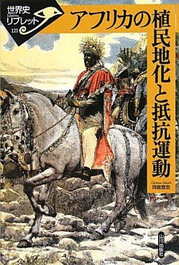 アフリカの植民地化と抵抗運動 (世界史リブレット)