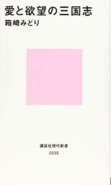 愛と欲望の三国志 (講談社現代新書)