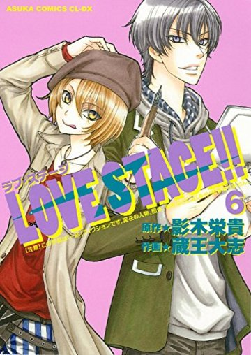 LOVE STAGE!! (6) (あすかコミックスCL-DX)