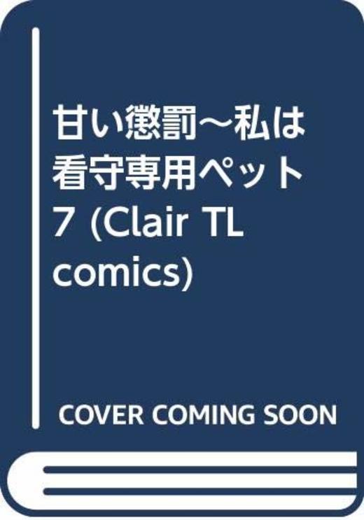 甘い懲罰~私は看守専用ペット7 (Clair TL comics)