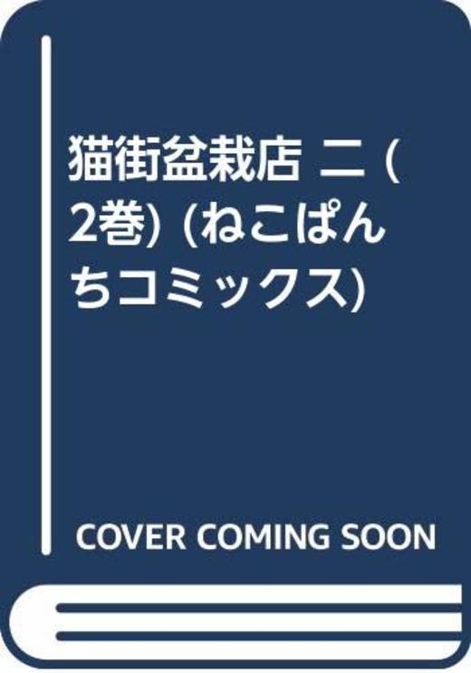 猫街盆栽店 二 (2巻) (ねこぱんちコミックス)