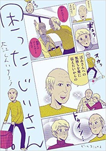困った じいさん (ビームコミックス)