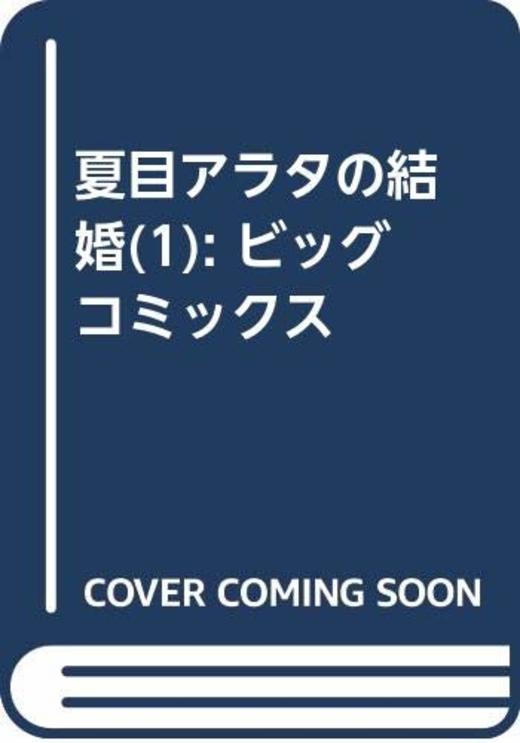 夏目アラタの結婚 (1) (ビッグ コミックス)