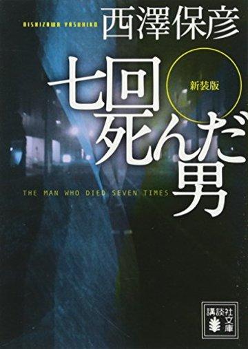新装版 七回死んだ男 (講談社文庫)