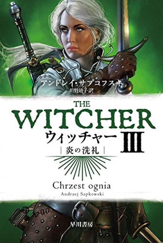 ウィッチャーIII 炎の洗礼 (ハヤカワ文庫FT)
