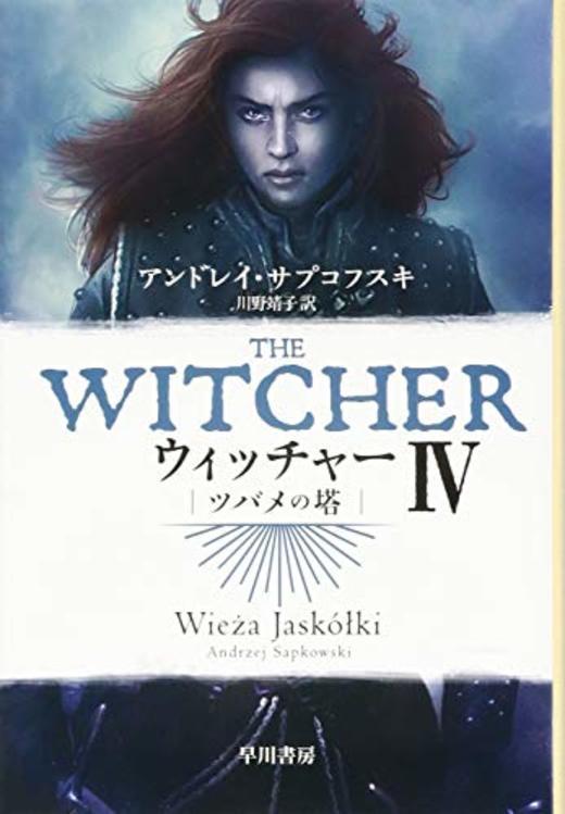 ウィッチャーIV ツバメの塔 (ハヤカワ文庫FT)