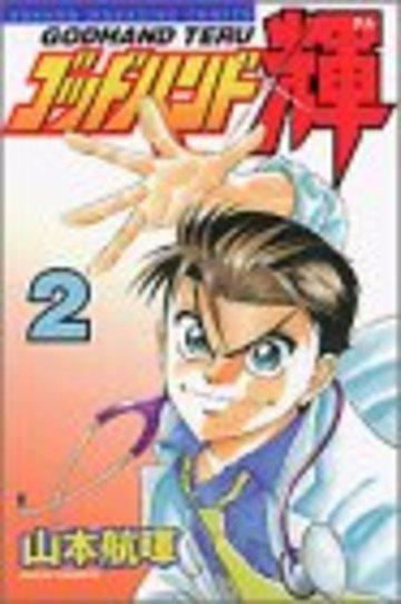 ゴッドハンド輝(2) (講談社コミックス)