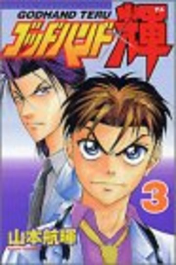 ゴッドハンド輝(3) (講談社コミックス)
