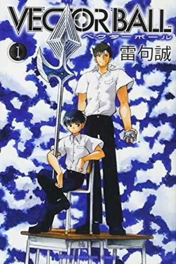 VECTOR BALL(1) (講談社コミックス)
