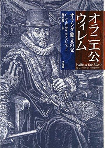 オラニエ公ウィレム―オランダ独立の父