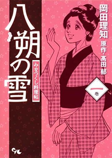 八朔の雪 1 みをつくし料理帖 (オフィスユーコミックス)