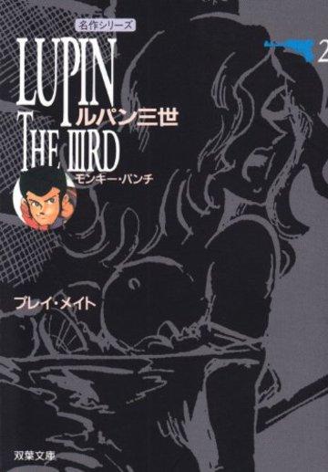 ルパン三世 (2) (双葉文庫―名作シリーズ)