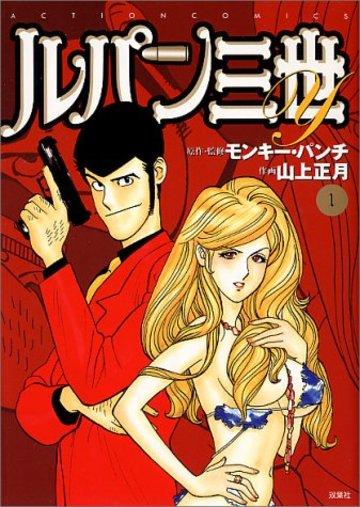 ルパン三世Y (1) (Action comics)