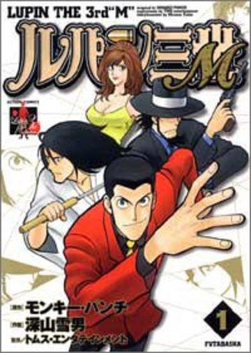 ルパン三世M 1 (アクションコミックス LUPIN The3rd Collection)